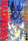 マジンサーガ 1 (ヤングジャンプコミックス)