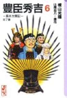 豊臣秀吉(6)異本太閤記 (講談社漫画文庫)