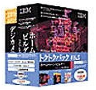ホームページ・ビルダー V6.5 with HotMedia トクトクパック