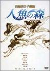高橋留美子劇場 人魚の森 DVD-BOXの拡大画像