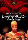 レッド・ドラゴン レクター博士の沈黙 [DVD]