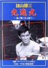 光進丸 ~海と歌と加山雄三~ [DVD] - 加山雄三, 加山雄三
