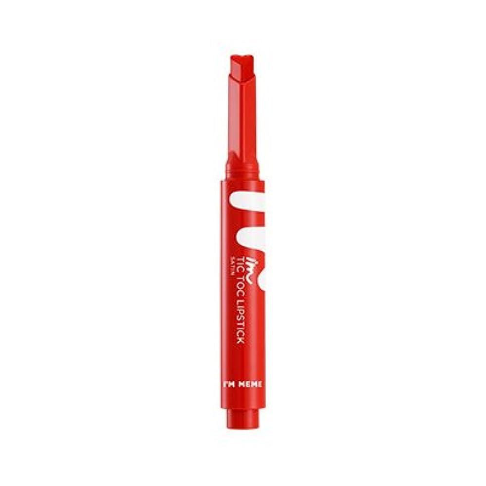 仕様機械的にバンジョーI'M TIC TOC LIPSTICK SATIN / アイムティックトックリップスティックサテン (3.SCARLET RED)