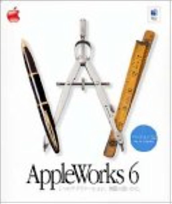 レプリカリットル前部AppleWorks 6.2.4 アカデミック版