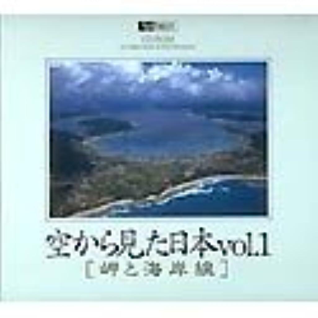髄毛皮面空から見た日本 Vol.1 [岬と海岸線]