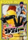 秘密戦隊ゴレンジャー Vol.6 [DVD]