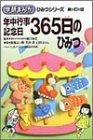 年中行事・記念日365日のひみつ (学研まんが ひみつシリーズ)