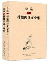 Xu Ying illustrations Lin huiyin's poems corpora (Set 2 Volumes)(Chinese Edition)