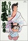 浮浪雲: 迅の巻 (14) (ビッグコミックス) - ジョージ秋山