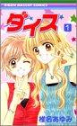 ダイス (1) (りぼんマスコットコミックス (1460))