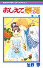 おしえて菜花 (4) (りぼんマスコットコミックス (1111))