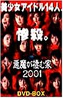 悪魔が棲む家2001 DVD-BOX[DVD]