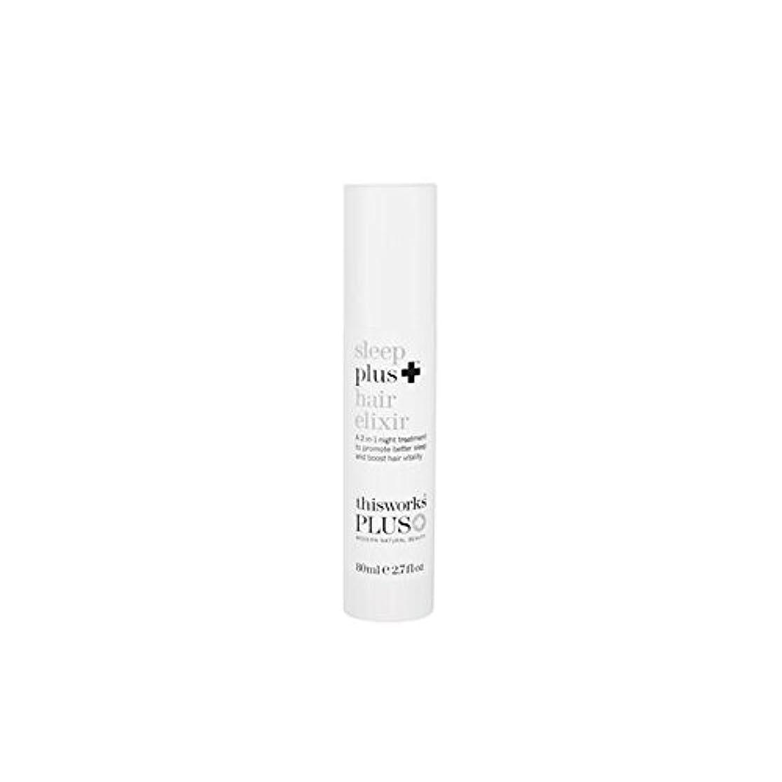 うなる辛い情緒的This Works Sleep plus Hair Elixir 80ml (Pack of 6) - これは、スリーププラス髪エリクシルの80ミリリットルの作品 x6 [並行輸入品]