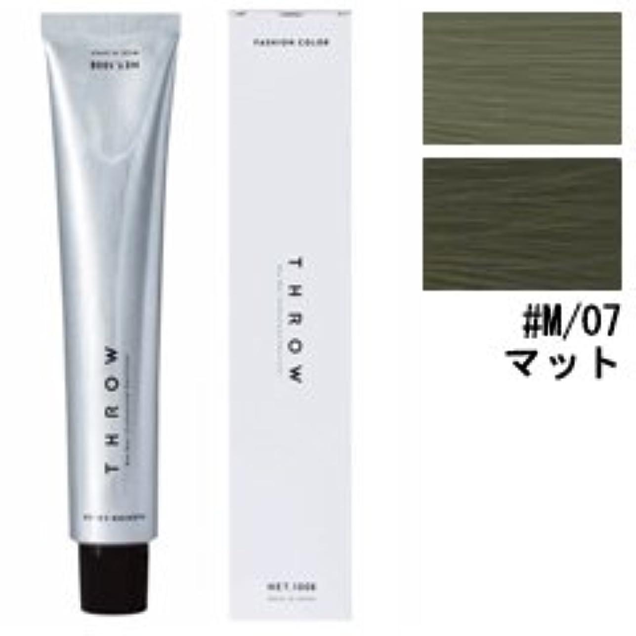 腐敗痛みホット【モルトベーネ】スロウ ファッションカラー #M/07 マット 100g
