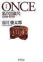 ONCE ―ワンス―私の20歳代 (集英社文庫)