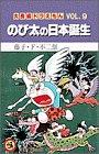 大長編ドラえもん9 のび太の日本誕生: 大長編ドラえもん  9 (てんとう虫コミックス)