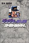 ジョジョの奇妙な冒険 13 Part3 スターダストクルセイダース 6 (集英社文庫(コミック版))