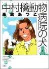 中村橋動物病院の犬 (1) (Action comics)
