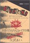 「NANA」1st ILLUSTRATIONS (愛蔵版コミックス)