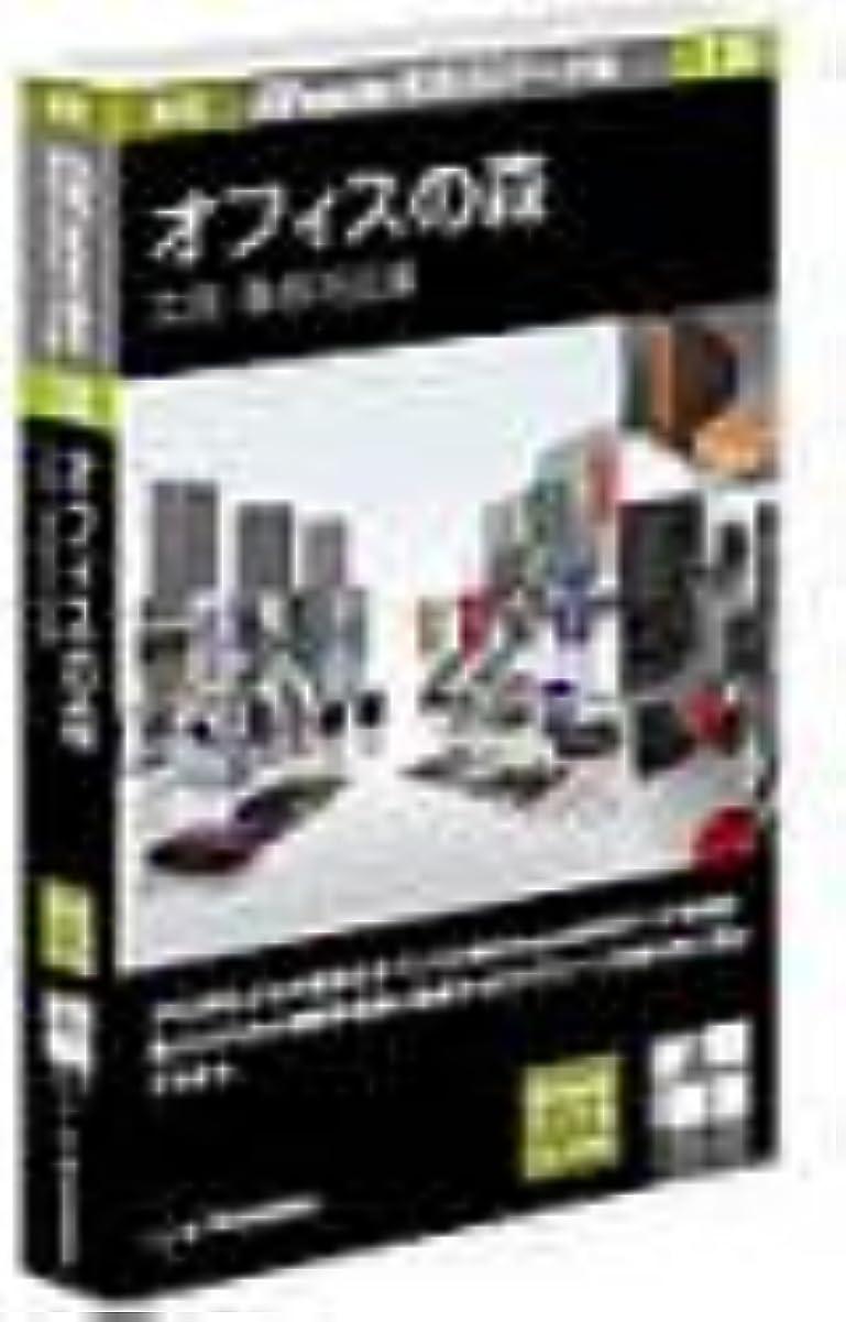 軍団オリエンテーション枕新版 Shade実用3Dデータ集 18 オフィスの森
