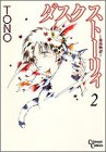 ダスク ストーリィ 2 (クリムゾンコミックス)