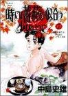 時には薔薇の似合う少女のように 7 抱きしめたい (ヤングジャンプコミックス)の詳細を見る