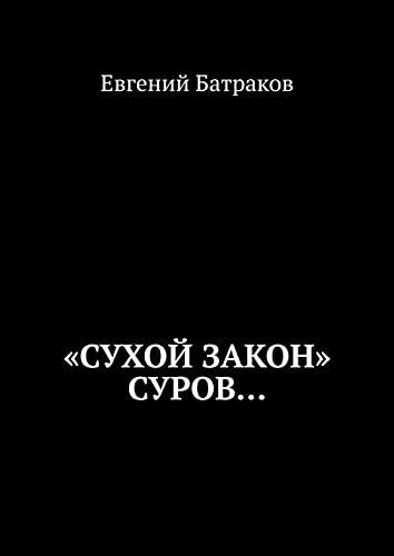 «Сухой закон» суров… (Russian Edition)