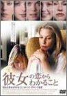 彼女の恋からわかること [DVD]