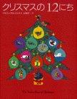 クリスマスの12にち (世界の絵本(新))