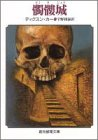 髑髏城 (創元推理文庫 118-12)の詳細を見る