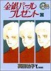 金銀パールプレゼント (1) (ヤングユーコミックス―コーラスシリーズ)の詳細を見る