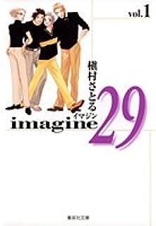 imagine29 1 (集英社文庫(コミック版))