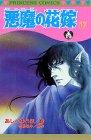 悪魔の花嫁(ディモスの花嫁) 17 (プリンセスコミックス)の詳細を見る