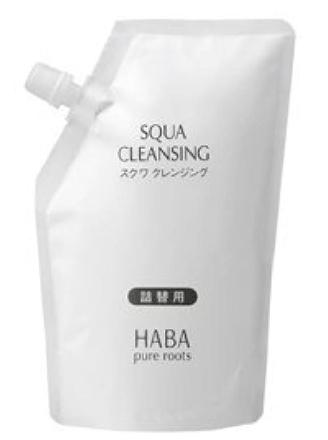 咳肘召喚するHABA(ハーバー)スクワクレンジング 詰替用 240ml