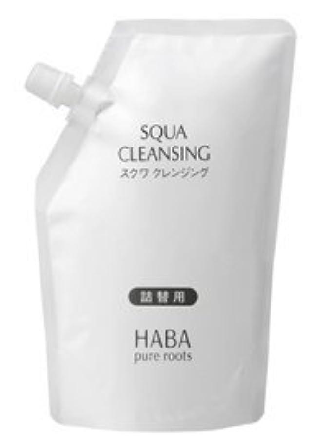 熟すヒゲクジラ消化HABA(ハーバー)スクワクレンジング 詰替用 240ml