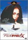 フランス軍中尉の女 [DVD]