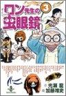 ロン先生の虫眼鏡 (3) (秋田文庫)