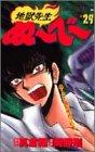 地獄先生ぬーべー 29 (ジャンプコミックス)