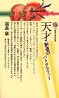 天才―創造のパトグラフィー (講談社現代新書 (721))