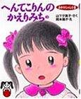 へんてこりんのかえりみち〈3〉―あゆみちゃんの巻 (PHPどうわポケットシリーズ)