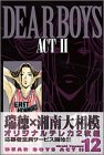 DEAR BOYS ACT2(12) (講談社コミックス月刊マガジン)