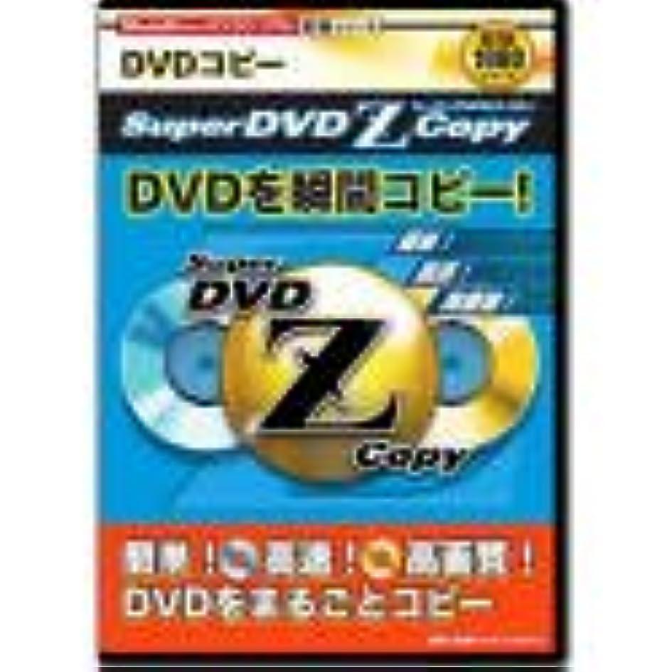 美的アンビエントレガシーSuper DVD Z copy
