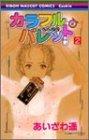 カラフル・パレット 2 (りぼんマスコットコミックス クッキー)の詳細を見る