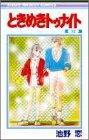 ときめきトゥナイト (12) (りぼんマスコットコミックス)