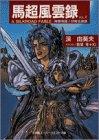 馬超風雲録―A SILKROAD FABLE〈VOL.4〉神算鬼謀!伏竜&鳳雛 (スーパークエスト文庫)