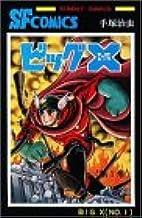 ビッグX (第1巻) (SUNDAY COMICS―大長編SFコミックス)