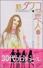 新・タケコさんの恋人(3) (KC KISS)の詳細を見る