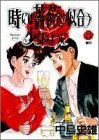 時には薔薇の似合う少女のように 12 離別 (ヤングジャンプコミックス)