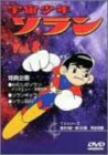 宇宙少年ソラン Vol.8[DVD]