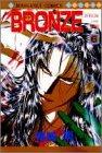 Bronze Zetsuai Since 1989 Vol. 6 (Buronzu) (in Japanese)